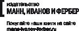Иванов, Манн и Фербер
